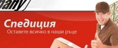 КРИЕЙТИВ БГ - Продукти - Транспорт, Спедиция, Групажи